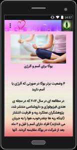 اسکرین شات برنامه آموزش یوگا و مدیتیشن 3