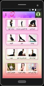 اسکرین شات برنامه آموزش یوگا و مدیتیشن 2