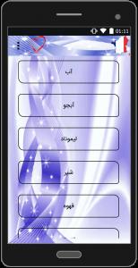 اسکرین شات برنامه آموزش سریع زبان فرانسوی 2