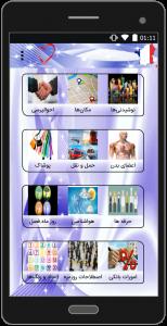 اسکرین شات برنامه آموزش سریع زبان فرانسوی 4