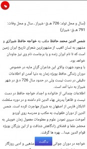 اسکرین شات برنامه فال حافظ با معنی 3