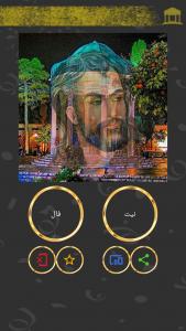 اسکرین شات برنامه فال حافظ با معنی 2