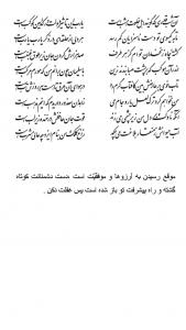 اسکرین شات برنامه فال حافظ با معنی 4
