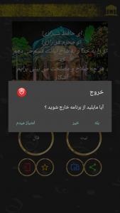 اسکرین شات برنامه فال حافظ با معنی 5