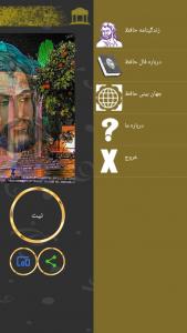 اسکرین شات برنامه فال حافظ با معنی 1