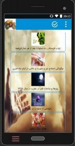 اسکرین شات برنامه خواص مذهبی سنگ ها و دعا ها 2