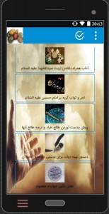 اسکرین شات برنامه خواص مذهبی سنگ ها و دعا ها 1