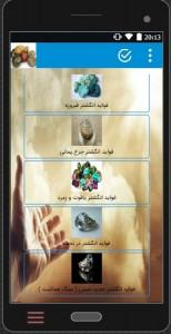 اسکرین شات برنامه خواص مذهبی سنگ ها و دعا ها 3