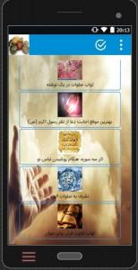 اسکرین شات برنامه خواص مذهبی سنگ ها و دعا ها 4