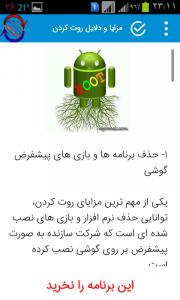 اسکرین شات برنامه آموزش و نرم افزار روت 4