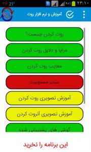 اسکرین شات برنامه آموزش و نرم افزار روت 1