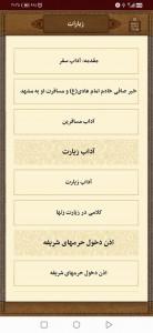 اسکرین شات برنامه مفاتیح الجنان 3