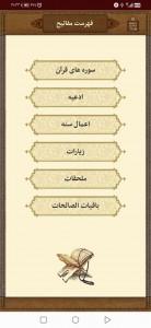 اسکرین شات برنامه مفاتیح الجنان 2