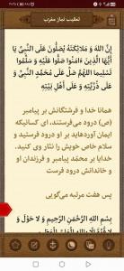 اسکرین شات برنامه مفاتیح الجنان 4