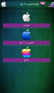 اسکرین شات برنامه لاغری در 7 روز 1