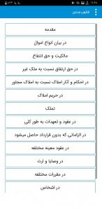 اسکرین شات برنامه بانک قوانین 2