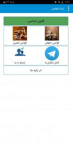 اسکرین شات برنامه بانک قوانین 1