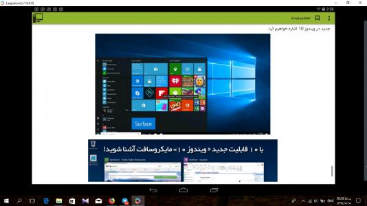 اسکرین شات برنامه آموزش کامپیوتر 4