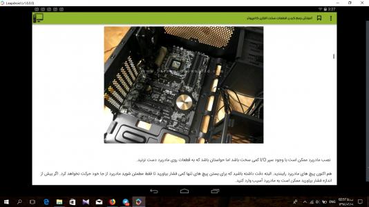 اسکرین شات برنامه آموزش کامپیوتر 1