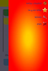اسکرین شات برنامه کتاب اندرویدی شازده کوچولو 4