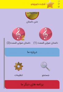 اسکرین شات برنامه کتاب اندرویدی شازده کوچولو 2