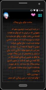 اسکرین شات برنامه آموزش ساخت وبسایت در یک دقیقه 3