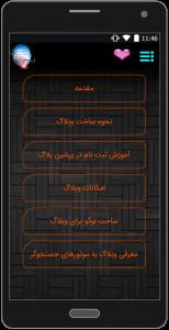 اسکرین شات برنامه آموزش ساخت وبسایت در یک دقیقه 2