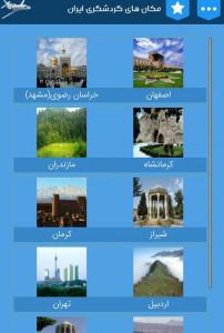 اسکرین شات برنامه مکان های گردشگری ایران 1