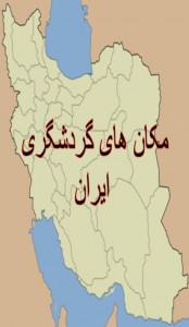 اسکرین شات برنامه مکان های گردشگری ایران 2