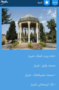 اسکرین شات برنامه مکان های گردشگری ایران 3