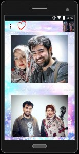 اسکرین شات برنامه ازدواج و جدایی بازیگران 3