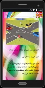 اسکرین شات برنامه آزمون فنی و اصلی رانندگی 4