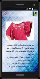 اسکرین شات برنامه مدل والگو لباس مجلسی 4