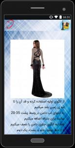 اسکرین شات برنامه مدل والگو لباس مجلسی 3