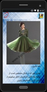 اسکرین شات برنامه مدل والگو لباس مجلسی 2