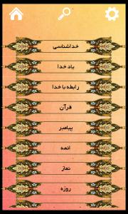 اسکرین شات برنامه منبع کامل احادیث 3