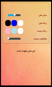 اسکرین شات برنامه منبع کامل احادیث 5