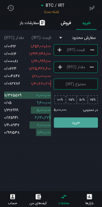 اسکرین شات برنامه شبیهساز نوبیتکس 2