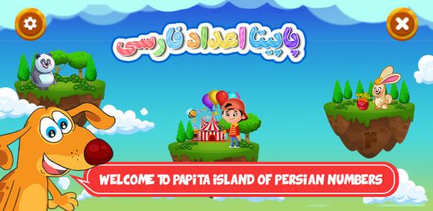 اسکرین شات بازی پاپیتا اعداد فارسی 1