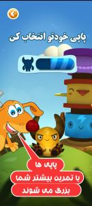 اسکرین شات بازی پاپیتا هیولا 4