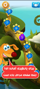 اسکرین شات بازی پاپیتا هیولا 2