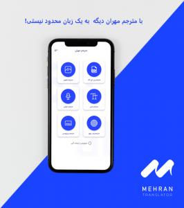 اسکرین شات برنامه مترجم تصویر (مترجم مهران) 1