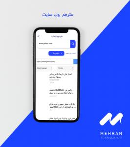 اسکرین شات برنامه مترجم تصویر (مترجم مهران) 6