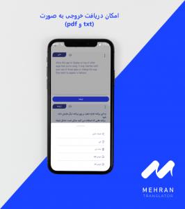 اسکرین شات برنامه مترجم تصویر (مترجم مهران) 5