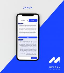 اسکرین شات برنامه مترجم تصویر (مترجم مهران) 3