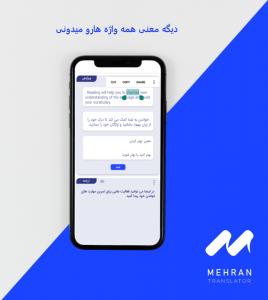 اسکرین شات برنامه مترجم تصویر (مترجم مهران) 2