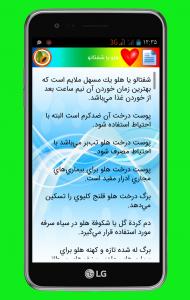 اسکرین شات برنامه خواص میوه ها (کامل) 4