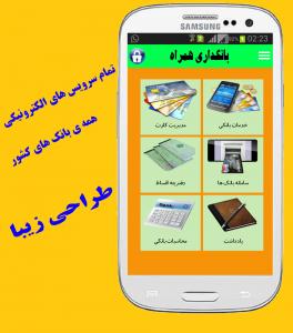 اسکرین شات برنامه بانکداری همراه(کارت-موجودی-انتقال) 1