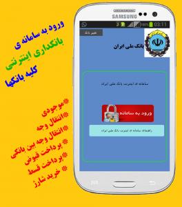 اسکرین شات برنامه بانکداری همراه(کارت-موجودی-انتقال) 8