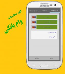 اسکرین شات برنامه بانکداری همراه(کارت-موجودی-انتقال) 6